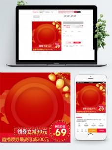 淘宝天猫红色霓虹灯直播产品主图模板
