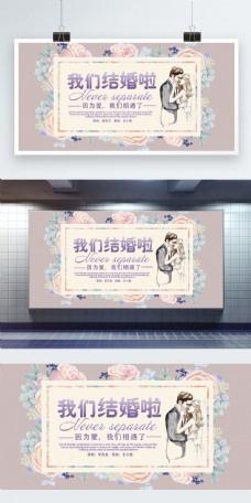 紫色花卉浪漫婚庆展板