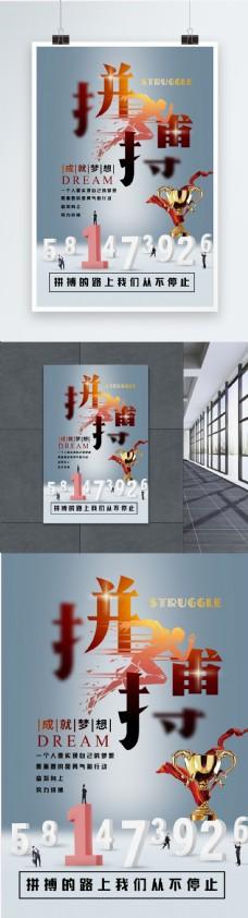 简约大气拼搏企业文化海报