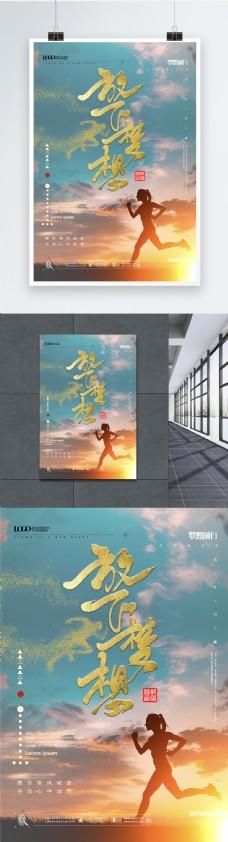 放飞梦想励志朝气企业文化海报