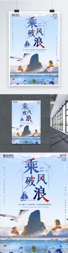 蓝色乘风破浪企业文化海报