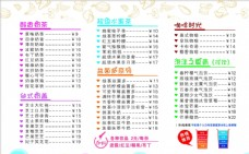 奶茶价目表简洁价格表咖啡奶茶价