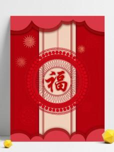 元旦新年喜庆红色福字剪纸背景