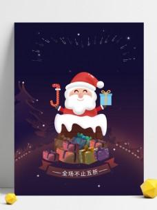 卡通可爱夜景圣诞节促销背景素材
