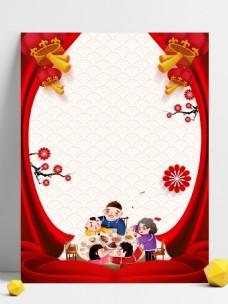 中国风除夕年夜饭背景展板