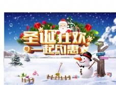 圣诞节宣传栏