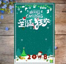圣诞节海报背景图