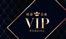 美业VIP