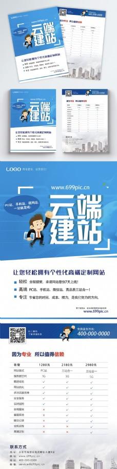 互联网网站专业建设A4单页