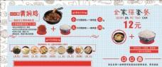 黄焖鸡米饭套餐灯箱片 海报