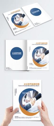 大气商务企业画册封面
