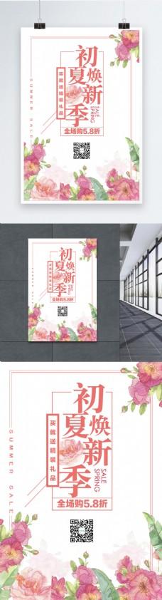 初夏焕新季活动促销海报