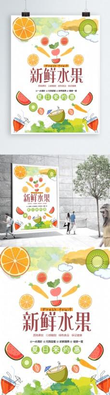原创清新扁平风水果促销海报
