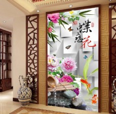 蝶恋花水中牡丹竹子3D玄关