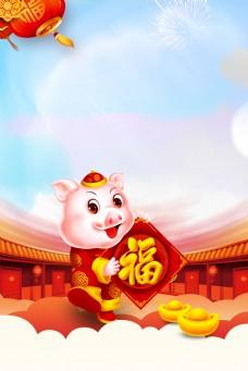 2019猪年福字喜庆背景素材
