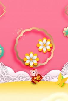 创意猪年花朵祥云背景素材