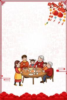 中国风新年除夕年夜饭背景