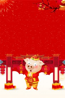 2019猪年恭贺新春背景