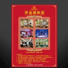 开业周年庆电梯广告