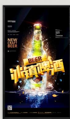 冰爽啤酒海報