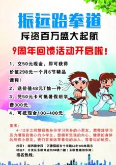 跆拳道海报