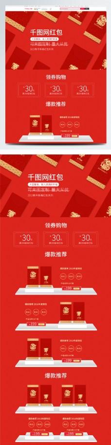 红色俯视视觉红包袋红包淘宝店铺喜庆首页