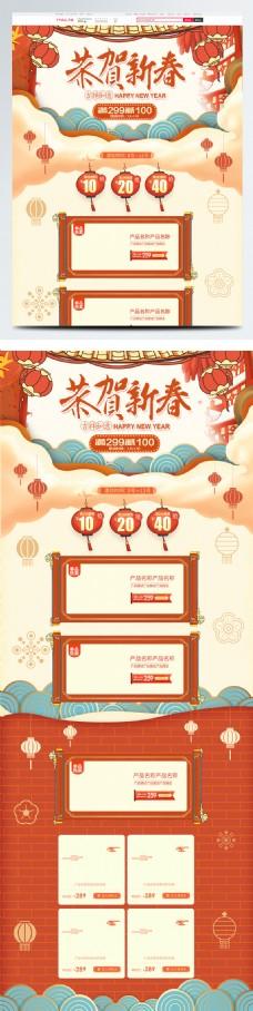 橘黄喜庆2019新年新春春节电商首页