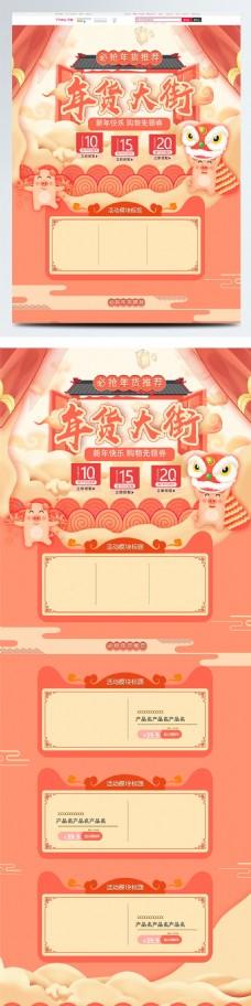2019年货大街天猫淘宝电商首页模板