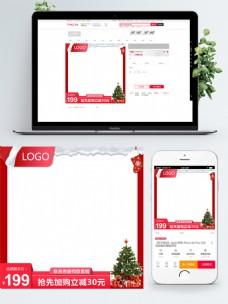 红色系圣诞专题节日促销产品主图模板