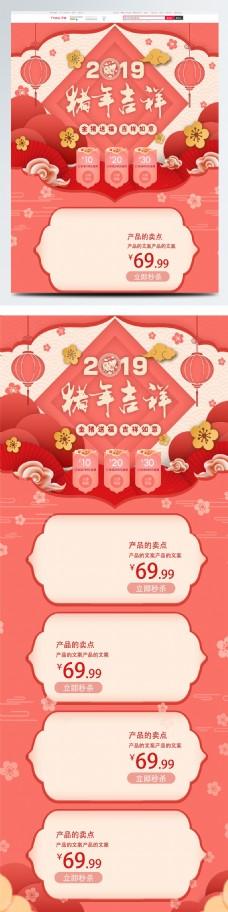2019新年促销天猫淘宝电商首页模板