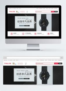 手表淘宝banner设计