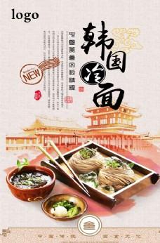 韩国美食冷面海报