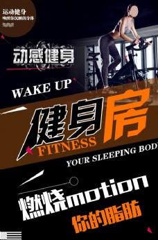 健身房海报