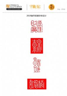 猪年祝福语字体设计