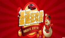 圣诞节淘宝促销海报