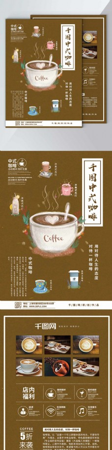 咖啡色單頁宣傳單模板