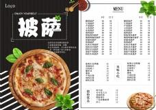 创意简约披萨菜单宣传单菜谱