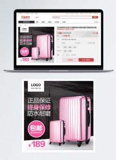 粉色行李箱淘宝主图