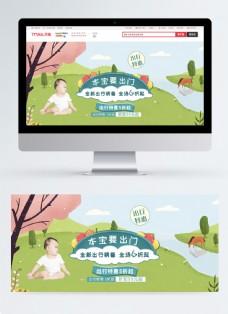 宝宝出行季淘宝促销banner