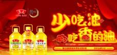 食用油 花生油 活动海报