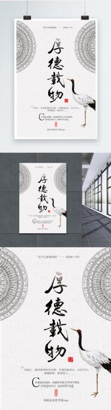 厚德载物企业文化海报
