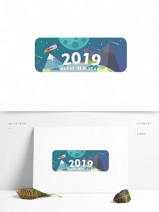 2019新年元旦艺术字卡通可爱
