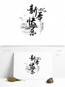 新年快乐艺术字设计中国风元素