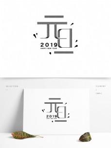 2019元旦艺术字元旦快乐