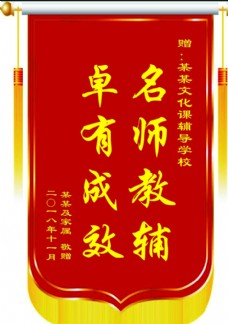 培训学校锦旗