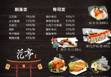 刺身海报  刺身菜单