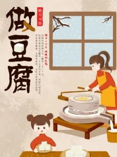 插画做豆腐