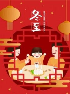 冬至 吃饺子 卡通手绘