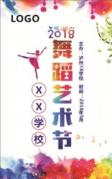 舞蹈艺术节