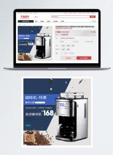 现代科技咖啡机主图